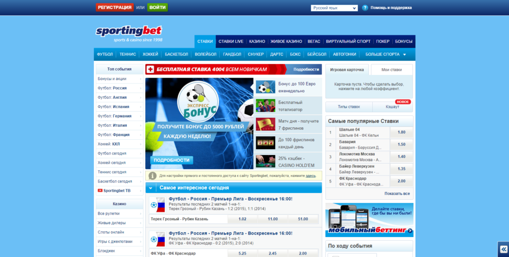 Sportingbet, букмекерская онлайн