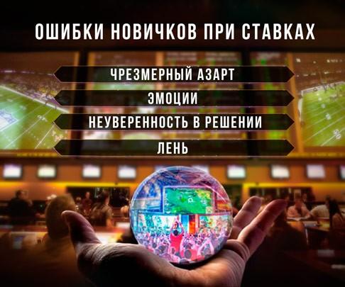 oshibki_v_stavkah