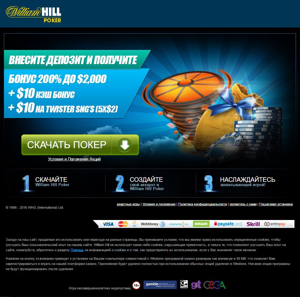 фото Клиент william hill запускается poker не