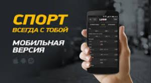 Букмекерская контора ЛЕОН - ставки на спорт онлайн