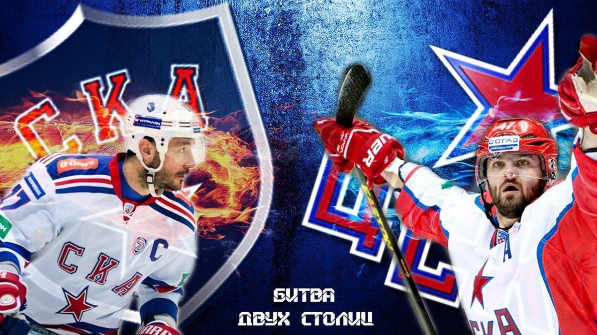 СКА - ЦСКА 7 апреля смотреть онлайн