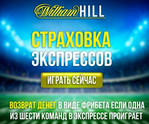 Акция William Hill страховка экспрессов