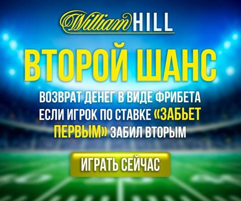 Акция William Hill второй шанс