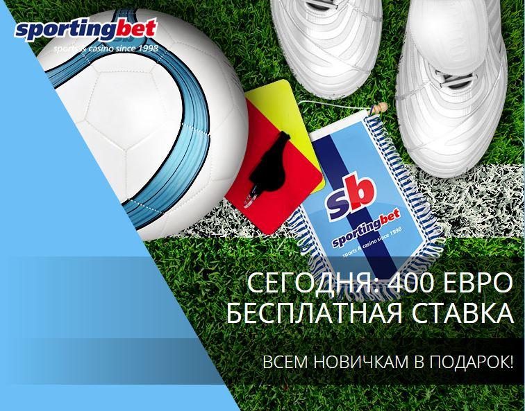 sportingbet 400 euro bonus