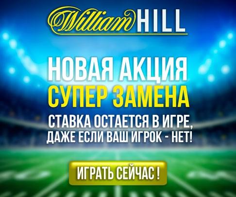 Акция от William Hill: Супер замена