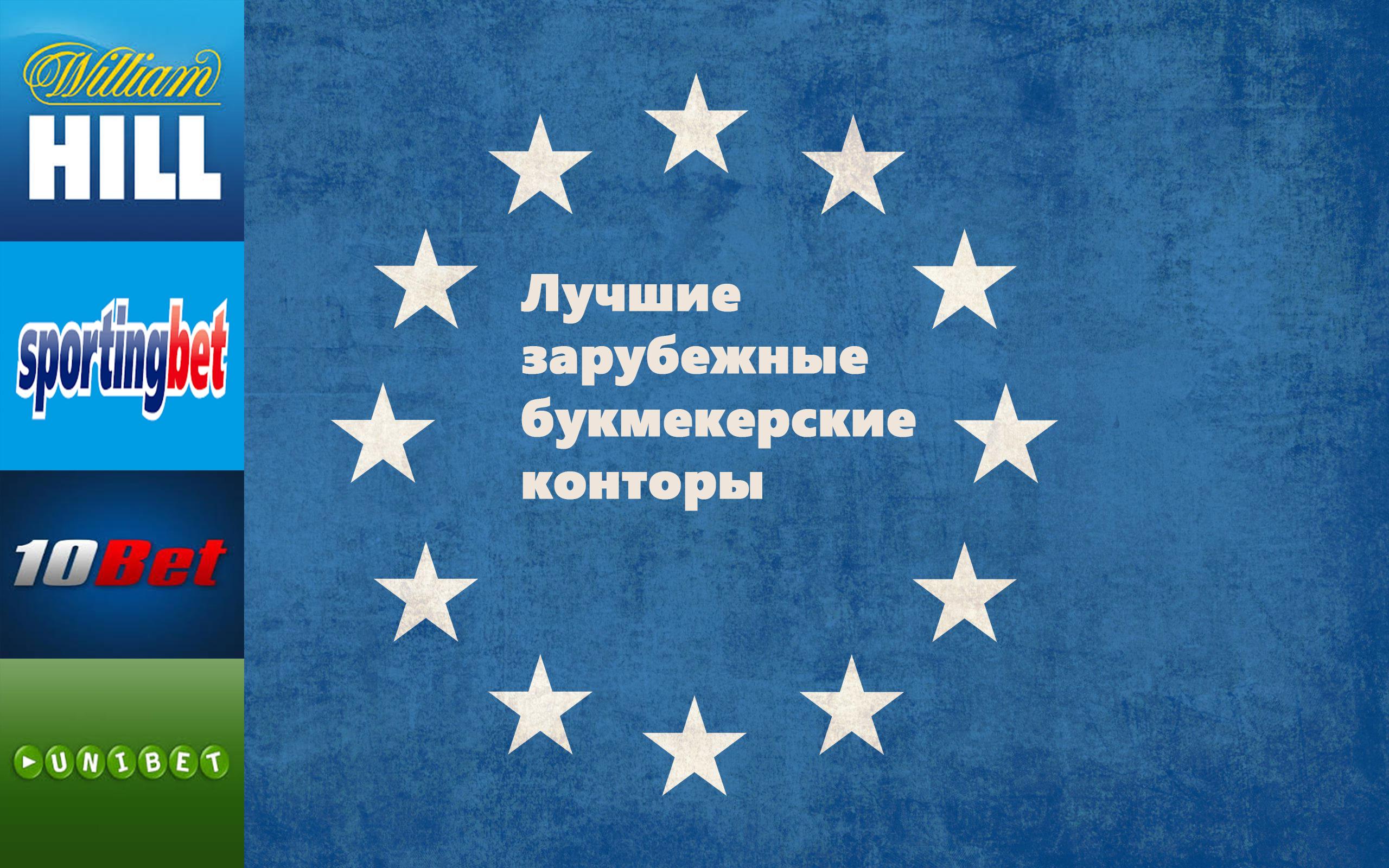 Лучшие букмекерские конторы европы