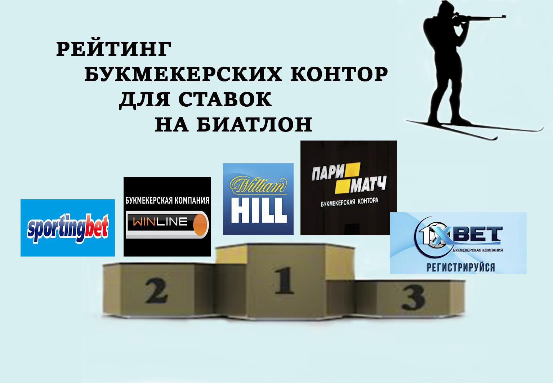 rejting-bukmekerskih-kontor-dlya-stavok-na-biatlon