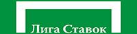 Сайты букмекерских контор - Лига Ставок